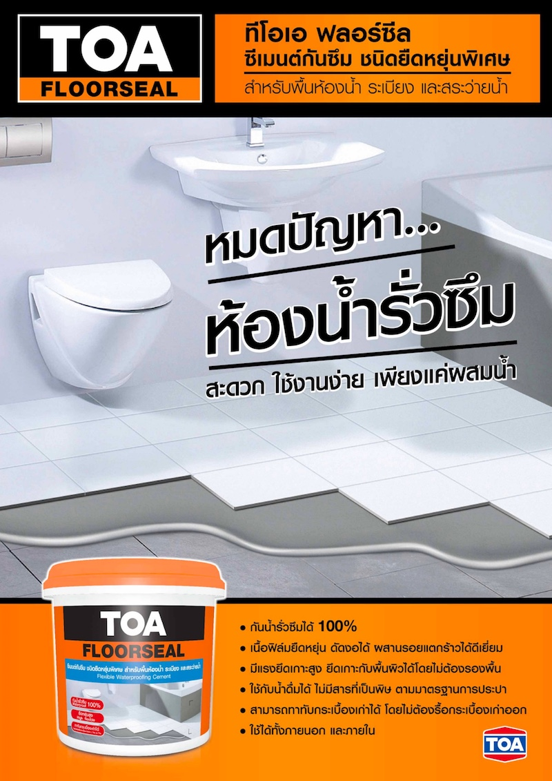 TOA Floorseal ซีเมนต์กันซึม ชนิดยืดหยุ่น