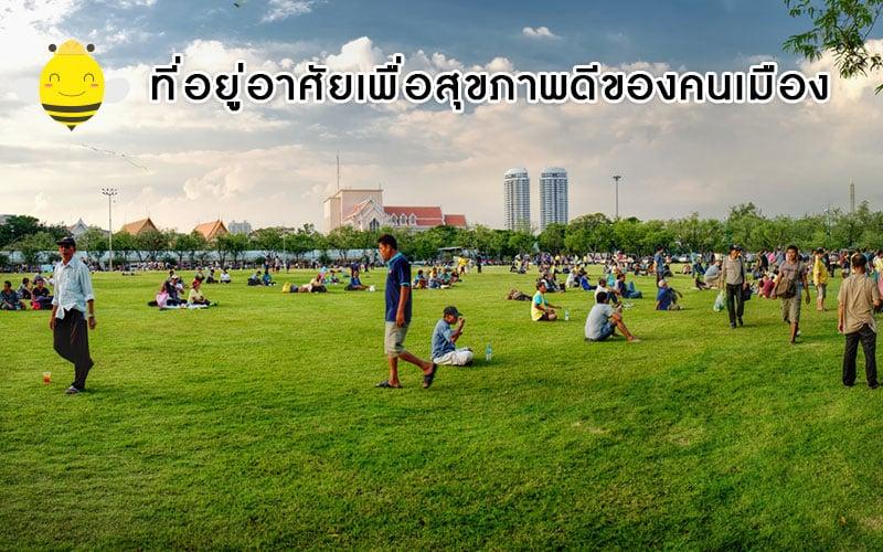 ที่อยู่อาศัยเพื่อสุขภาพดีของคนเมือง เพิ่มคุณภาพชีวิตให้ดียิ่ง