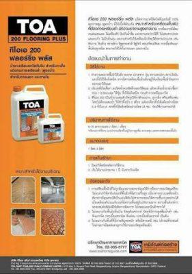 TOA 200 Water Repellent Gloss น้ำยาเคลือบเงา ขนาด 5 ลิตร คุ้มสุด