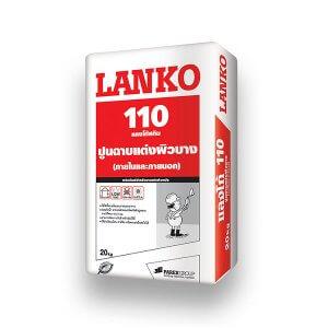 LANKO 110 ปูนฉาบแต่งผิวบาง ภายใน-ภายนอก