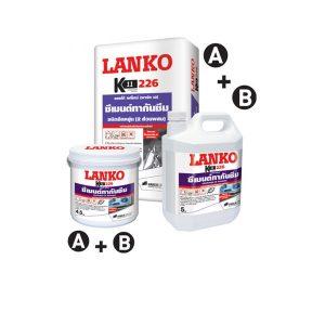 LANKO 226 ซีเมนต์ทากันซึม K11