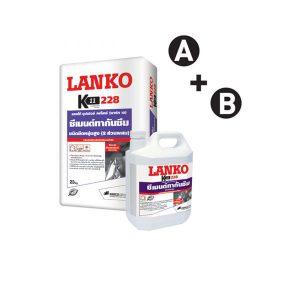 228 ซีเมนต์ทากันซึม (K11) LANKO