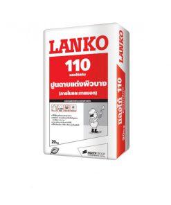 110 ปูนฉาบแต่งผิวบาง LANKO