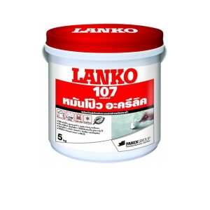 LANKO 107 หมันโป๊วอะคริลิก พัตตี้