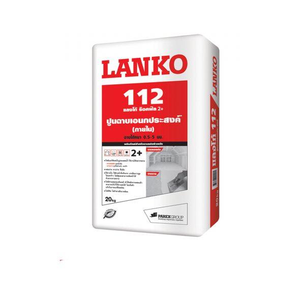 ปูนฉาบอเนกประสงค์ 112 LANKO ROCKFIL