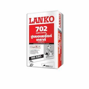 LANKO ปูนนอนชริ้งค์เกราท์ 702
