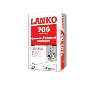 LANKO ปูนนอนชริ้งค์เกราท์ 706
