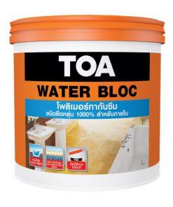โพลิเมอร์กันซึม ชนิดยืดหยุ่นสูง TOA Water Bloc