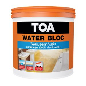 TOA Water Bloc โพลิเมอร์กันซึม ชนิดยืดหยุ่นสูง
