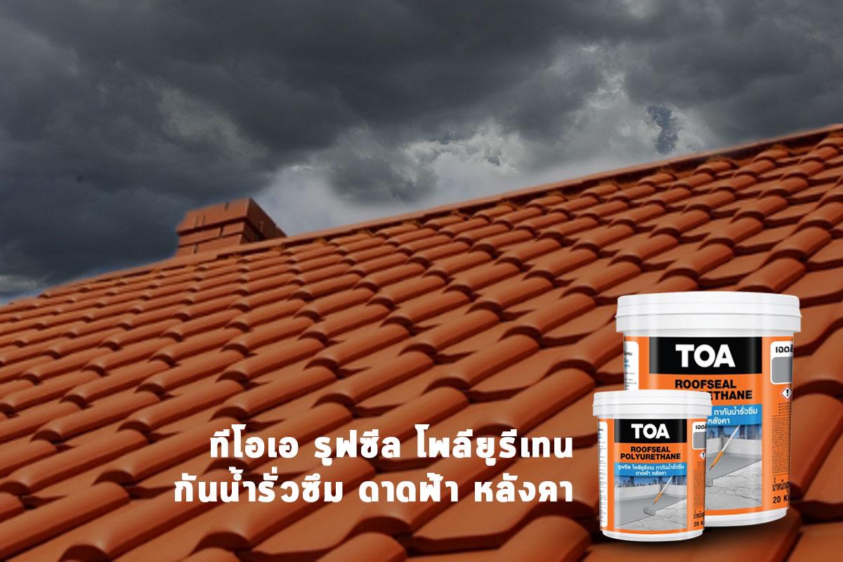 ปัญหารั่วซึม แก้ไขได้ด้วย ทีโอเอ รูฟซีล โพลียูริเทน ผลิตภัณฑ์ดีๆ จาก TOA