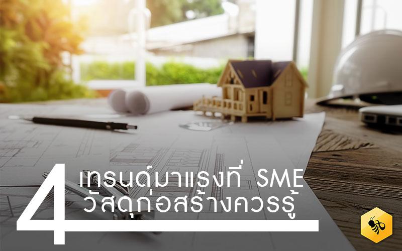4 เทรนด์มาแรงที่ SME วัสดุก่อสร้างควรรู้
