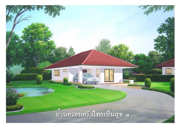 แบบบ้านฟรี บ้านครอบครัวไทยเป็นสุข1