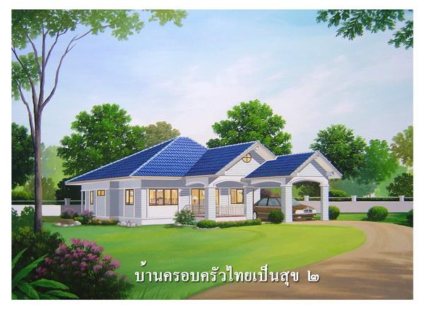 แบบบ้านฟรี บ้านครอบครัวไทยเป็นสุข2