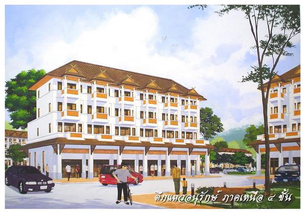 ตึกแถวไทยอนุรักษ์ไทยภาคเหนือ3