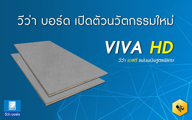 วีว่า บอร์ด เปิดตัวนวัตกรรมใหม่ ที่สุดของแผ่นบอร์ดสำหรับงานผนัง วีว่า เอชดี (VIVA HD)