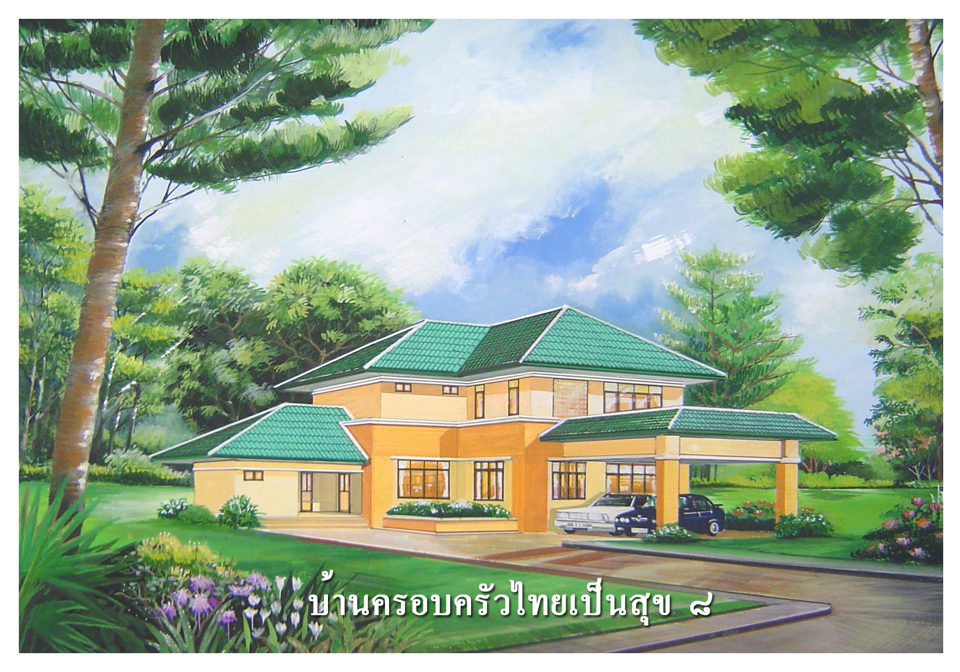 แบบบ้านฟรี บ้านครอบครัวไทยเป็นสุข 8