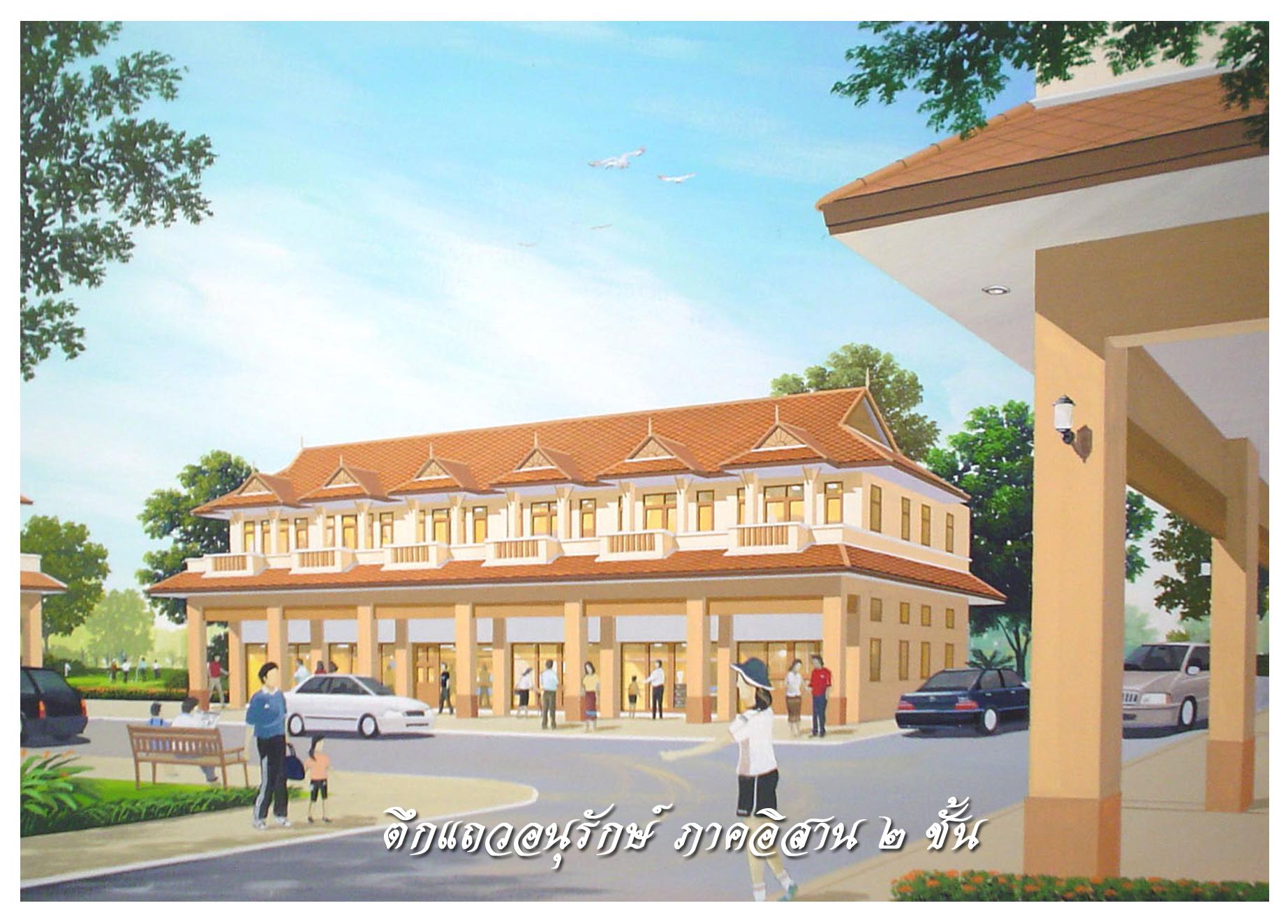แบบบ้านและแปลนบ้าน ตึกแถวไทยอนุรักษ์ภาคอีสาน1
