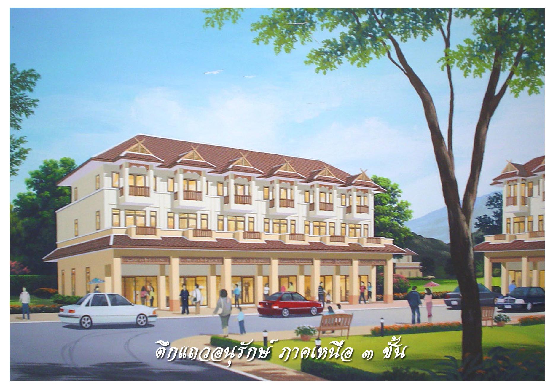 ตึกแถวไทยอนุรักษ์ไทยภาคเหนือ2