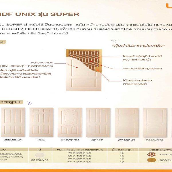 ประตู HDF UNIX SUPER