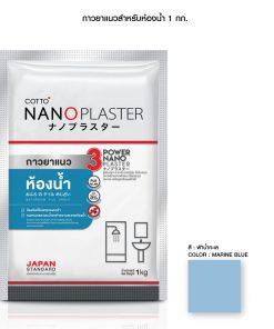 ยาแนวนาโนพลาสเตอร์ (สำหรับห้องน้ำ) สีฟ้าน้ำทะเล COTTO