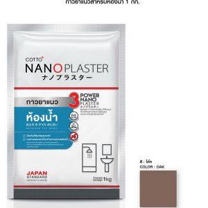 ยาแนวคอตโต้นาโนพลาสเตอร์ สำหรับห้องน้ำ สีโอ๊ค