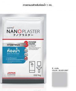 ยาแนวนาโนพลาสเตอร์ (สำหรับห้องน้ำ) สีเทาเงิน COTTO