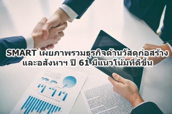 SMART เผยภาพรวมธุรกิจด้านวัสดุก่อสร้างและอสังหาฯ ปี 61 มีแนวโน้มที่ดีขึ้น