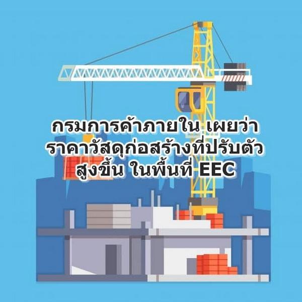 กรมการค้าภายใน เผยว่า ราคาวัสดุก่อสร้างที่ปรับตัวสูงขึ้น ในพื้นที่ EEC