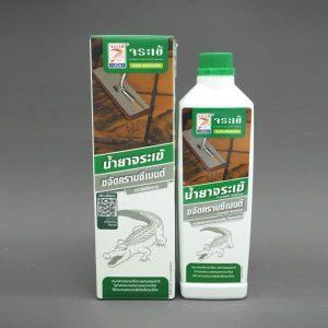 Crocodile Cement Remover ขจัดคราบซีเมนต์