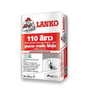 LANKO 110 ปูนฉาบแต่งผิวบางไร้ฝุ่น