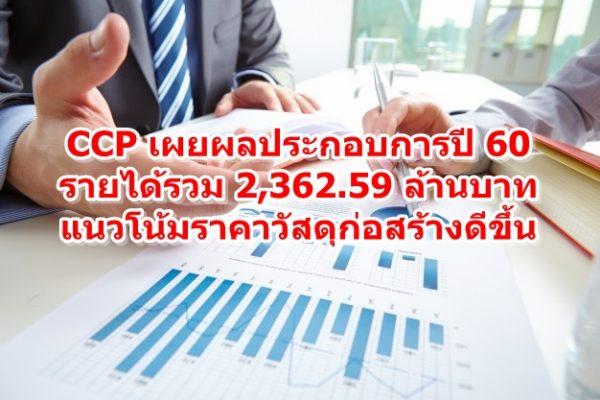 CCP เผยผลประกอบการปี 60 รายได้รวม 2,362.59 ล้านบาท แนวโน้มดีขึ้น