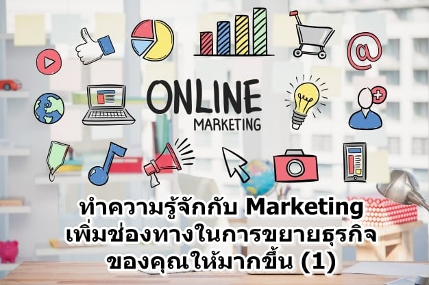 ทำความรู้จักกับ Marketing เพิ่มช่องทางในการขยายธุรกิจของคุณให้มากขึ้น (1)