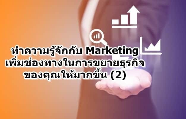 ทำความรู้จักกับ Marketing เพิ่มช่องทางในการขยายธุรกิจของคุณให้มากขึ้น (2)