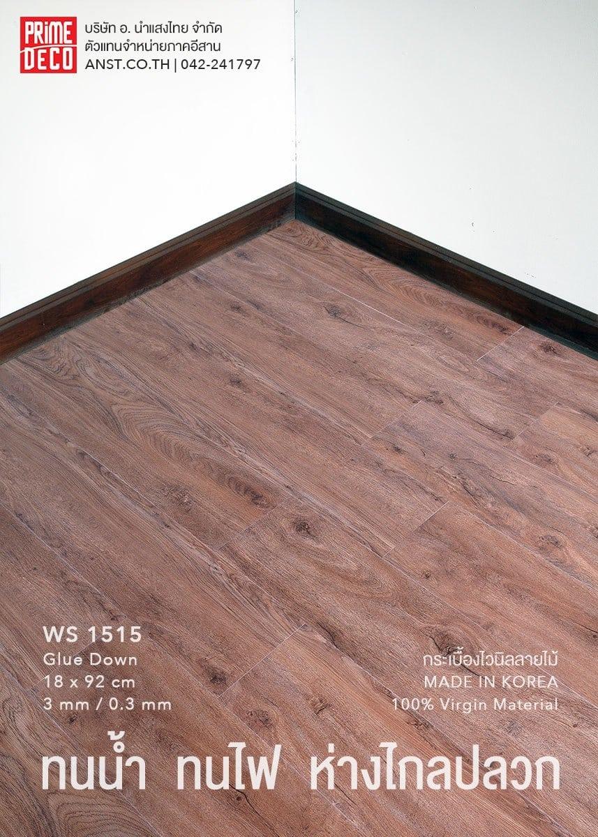 กระเบื้องไวนิลลายไม้ Prime Deco รุ่น Wood Noble WS1515