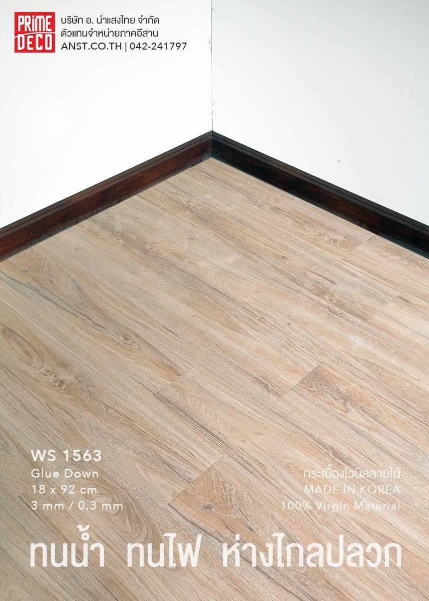 กระเบื้องไวนิลลายไม้ Prime Deco รุ่น Wood Noble WS1563