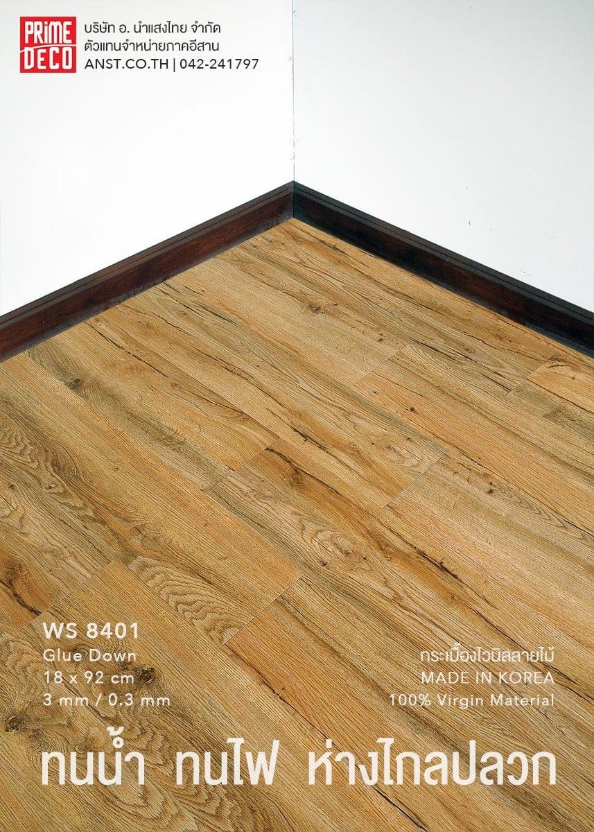 กระเบื้องไวนิลลายไม้ Prime Deco รุ่น Wood Noble WS8401