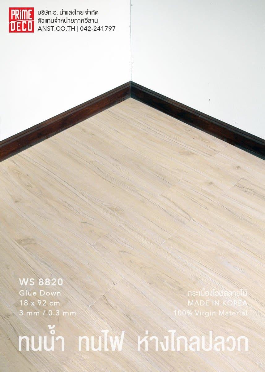 กระเบื้องไวนิลลายไม้ Prime Deco รุ่น Wood Noble WS8820