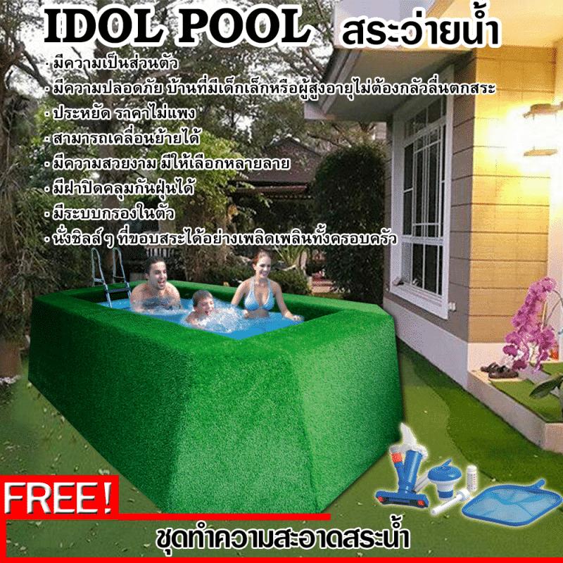 IDOL POOL สระว่ายน้ำ ตกแต่งด้วยหญ้าเทียม ขนาด 300x207X70 ซม. รุ่น IP1-1