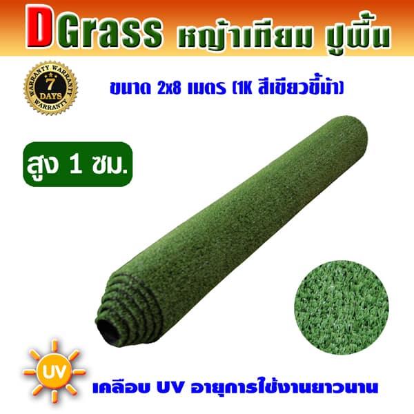 Dgrass หญ้าเทียมปูพื้น ตกแต่งสวน รุ่น DG-1K (สีเขียวขี้ม้า)ขนาด2x8เมตร