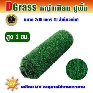 Dgrass หญ้าเทียมปูพื้น ตกแต่งสวน รุ่น DG-1J (สีเขียวเข้ม)ขนาด2x10เมตร