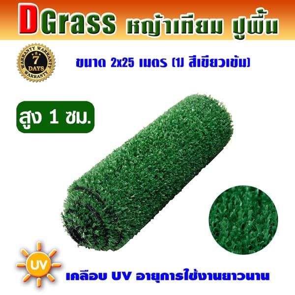 Dgrass หญ้าเทียมปูพื้น ตกแต่งสวน รุ่น DG-1J (สีเขียวเข้ม)ขนาด2x25เมตร