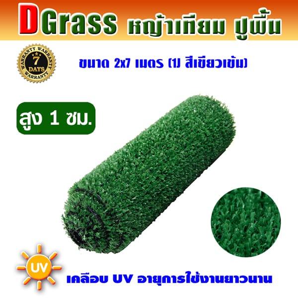 Dgrass หญ้าเทียมปูพื้น ตกแต่งสวน รุ่น DG-1J (สีเขียวเข้ม)ขนาด2x7เมตร