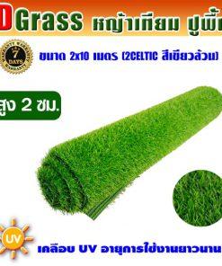 Dgrass หญ้าเทียมปูพื้น ตกแต่งสวน รุ่น DG-2C (สีเขียวล้วน)ขนาด2x10เมตร