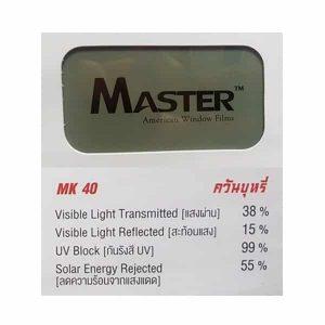 ฟิล์มกรองแสงอาคาร MasterUSA รุ่น MK40
