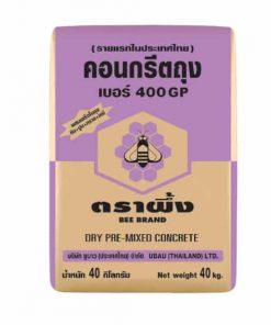 คอนกรีตถุง ตราผึ้ง เบอร์ 400-GP
