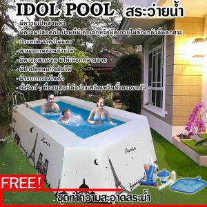 IDOL POOL สระว่ายน้ำ ตกแต่งด้วยสติ๊กเกอร์ รุ่น IP1-6