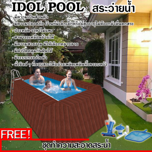 IDOL POOL สระว่ายน้ำ ตกแต่งด้วยไม้ระแนง รุ่น IP1-4