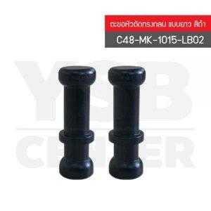 CASSA ตะขอแขวน ติดผนังแบบใส หัวตัดทรงกลม ยาว รุ่น C48-MK-1015-LB02