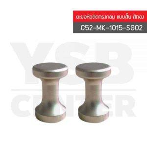 CASSA ตะขอแขวนติดผนังแบบใส รุ่น C52-MK-1015-SG02