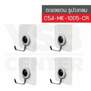 CASSA ตะขอแขวนติดผนังแบบใส รุ่น C54-MK-1005-CR